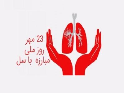 روز ملی مبارزه با سل